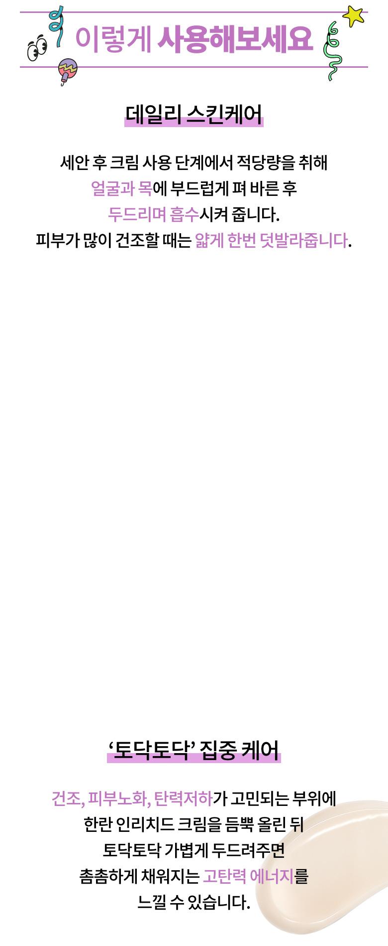이니스프리 2020 Green Holidays Edition 한란 인리치드 크림 홀리데이 에디션