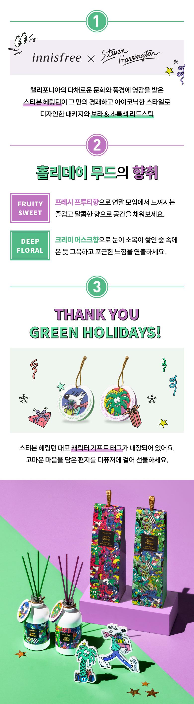 이니스프리 2020 Green Holidays Edition 퍼퓸드 디퓨저 DEEP FLORAL&FRUITY SWEET