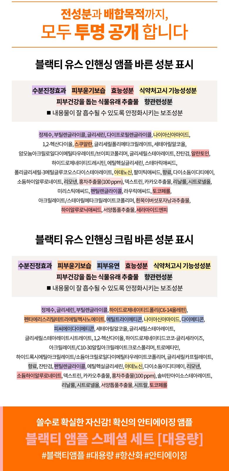 이니스프리 - 블랙티 앰플 스페셜 세트 [대용량]