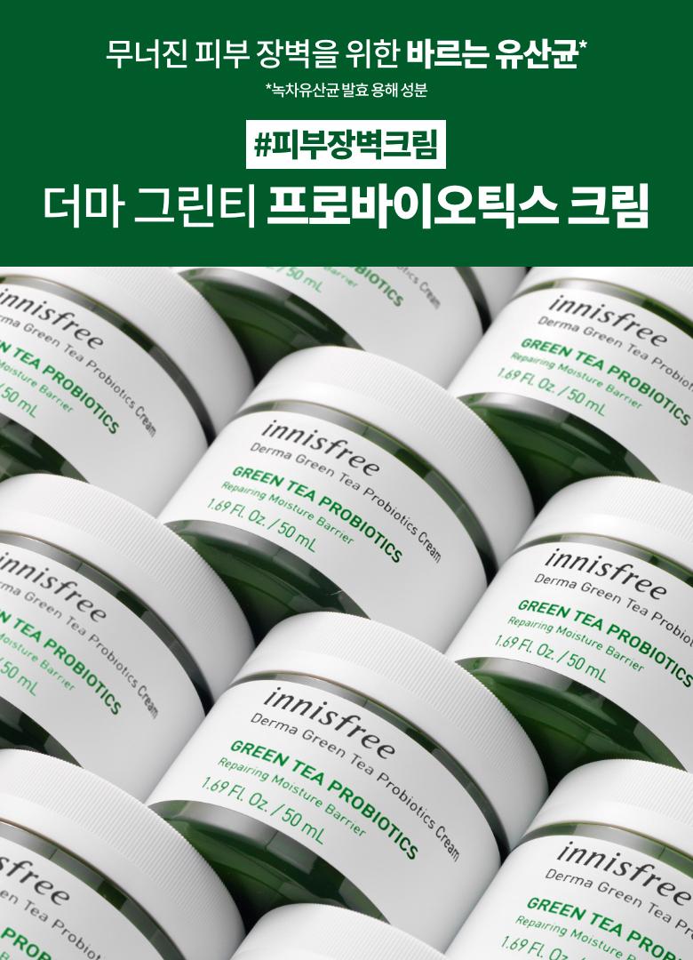 무너진 피부 장벽을 위한 바르는 유산균(녹차유산균 발효 용해 성분) #피부장벽크림 더마 그린티 프로바이오틱스 크림