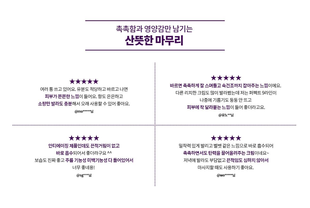이니스프리 퍼펙트 9 리페어 크림 EX