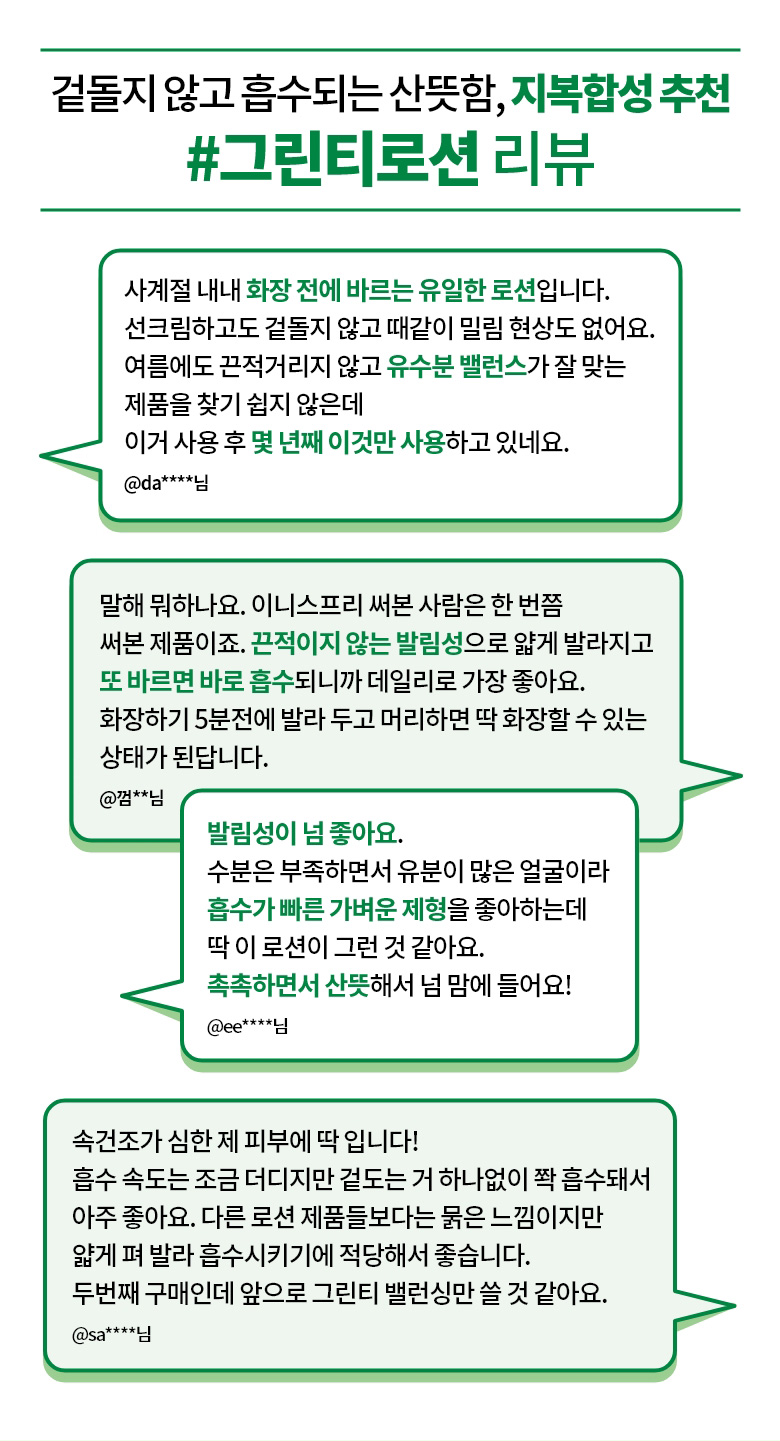 이니스프리 그린티 밸런싱 로션 EX