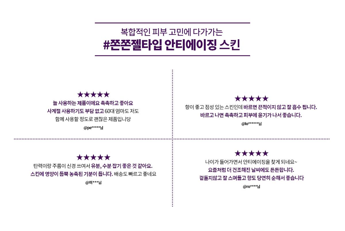이니스프리 퍼펙트 9 리페어 로션 EX