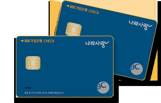 IBK 기업은행 나라사랑카드로 결제시