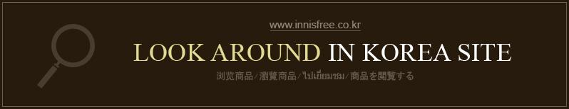 BROWSING - www.innisfree.co.kr