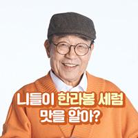 한라봉세럼_신구ver