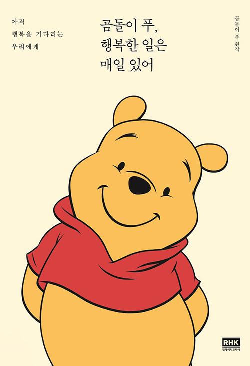 도서 <곰돌이 푸, 행복한 일은 매일 있어>