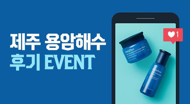 제주 용암해수 인스타그램 후기 이벤트!