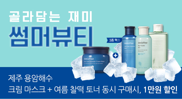 제주 용암해수 크림 마스크  + 여름 찰떡 토너 동시 구매 시, 1만원 할인