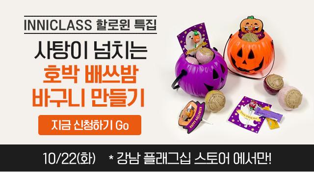10월 22일 강남 플래그십 스토어에서 만나요!