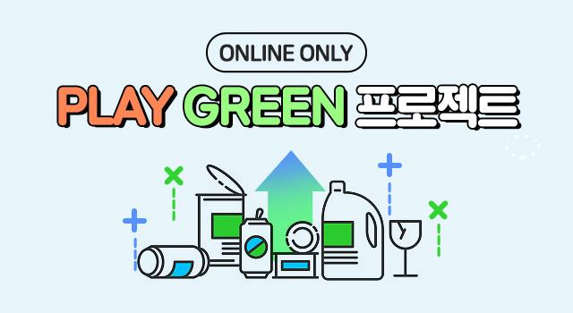이니스프리 온라인 쇼핑몰 프로젝트 PLAY GREEN