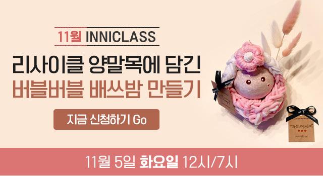 11월 5일 화요일 12시 / 7시 강남 플래그쉽 스토어에서 만나요!