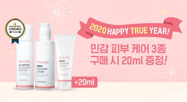 민감 피부 보습템 3종 구매 시 20mL 증정
