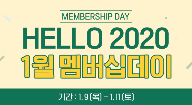 HELLO 2020 1월 멤버십데이와 함께하세요!