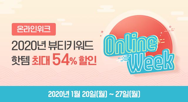 1월 온라인위크 Up to 54%