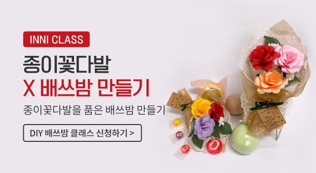 졸업시즌, 선물용 종이 꽃다발을 품은 향기로운 배쓰밤 만들기!