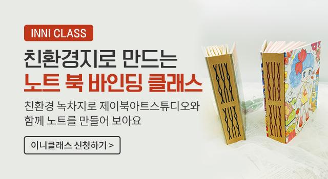 친환경 녹차지로 만드는 북바인딩 클래스 강남 플래그십 스토어에서 함께해요★