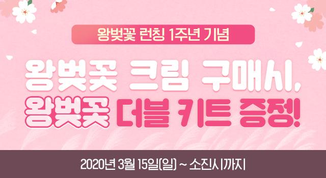왕벚꽃 크림 구매시 왕벚꽃 더블 기트 증정!
