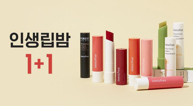 이니스프리 인기 립밤 2개 구매시 반값