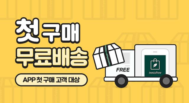 앱 첫 구매 무료배송
