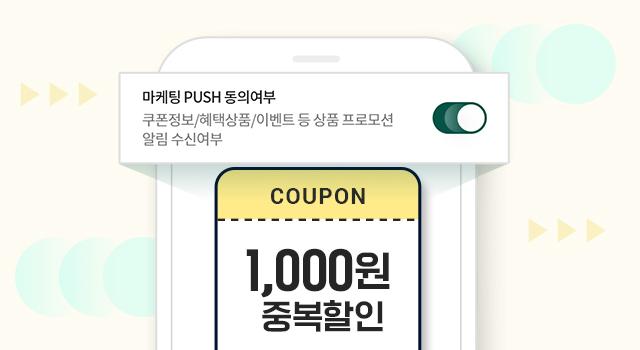 앱 푸시 동의하고, 3월 중복 할인 쿠폰 받으세요!