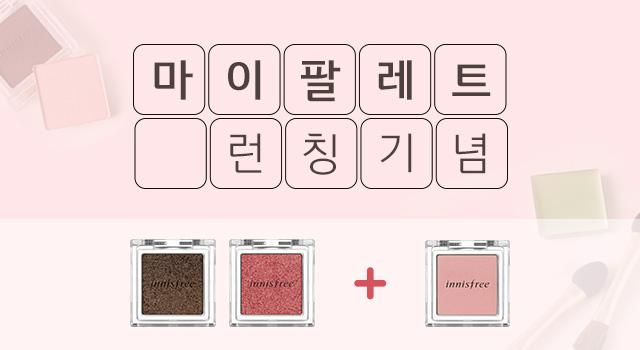 아이섀도우 2개 구매시 매트컬러 1개 택 1 증정!