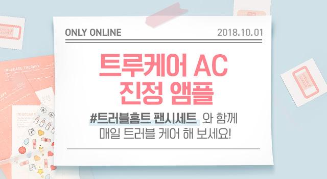 트루케어 AC 진정 앰플 구매시 소장각 #트러블홈트팬시세트 증정