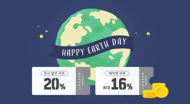20% 즉시 할인 쿠폰 + 최대 16% 페이백 까지!