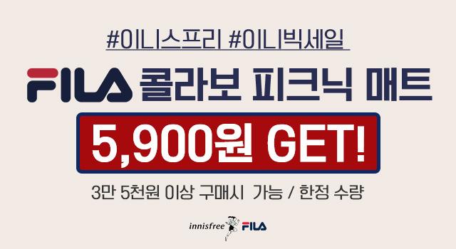3만5천원 이상 구입시 FILA 우리들의 피크닉매트 5,900원 판매