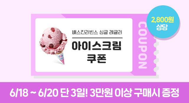 스킨라빈스 싱글 레귤러 아이스크림(2,800원 상당) 증정!