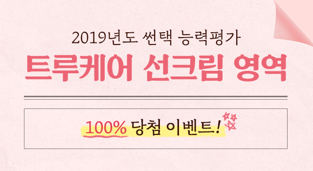 트루케어 선크림 100% 당첨 찬스 ♥