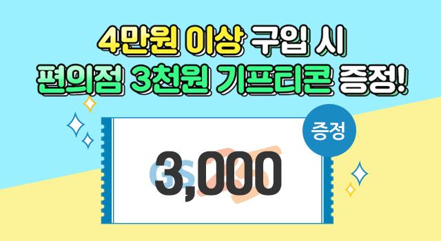 온라인 전용 상품 포함 4만원 이상 구매 시 편의점 3천원 기프티콘 증정!