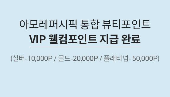 VIP 웰컴포인트 안내