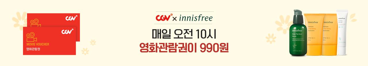 CGV X innisfree