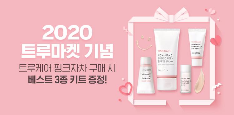 핑크자차 구매 시 베스트 3종 키트 증정