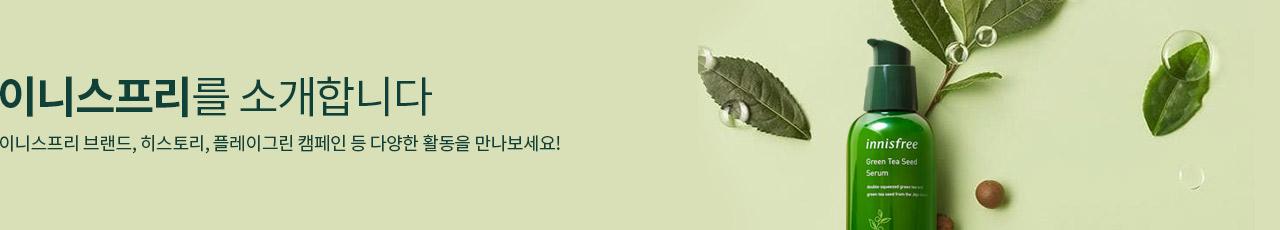 이니스프리 소개