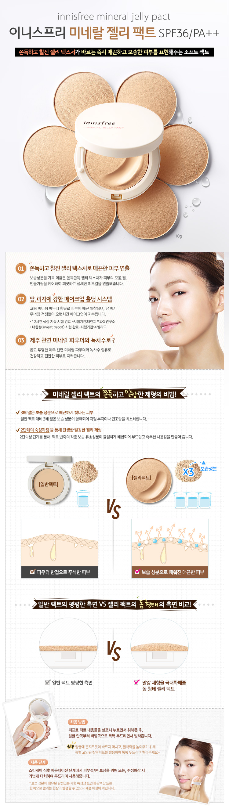 Innisfree - Mineral jelly pact