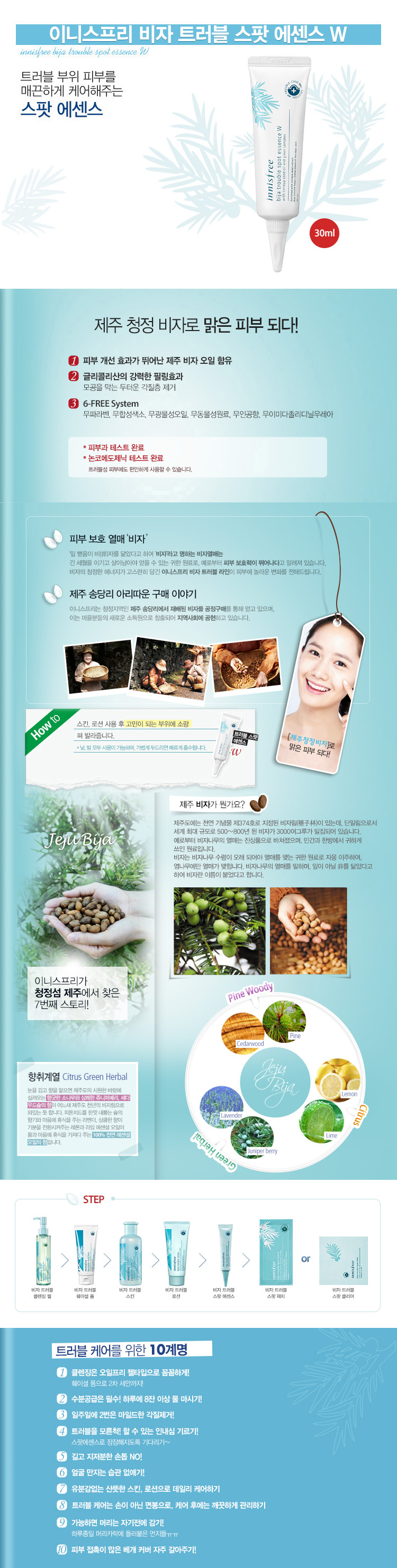 Innisfree - Bija trouble spot essence