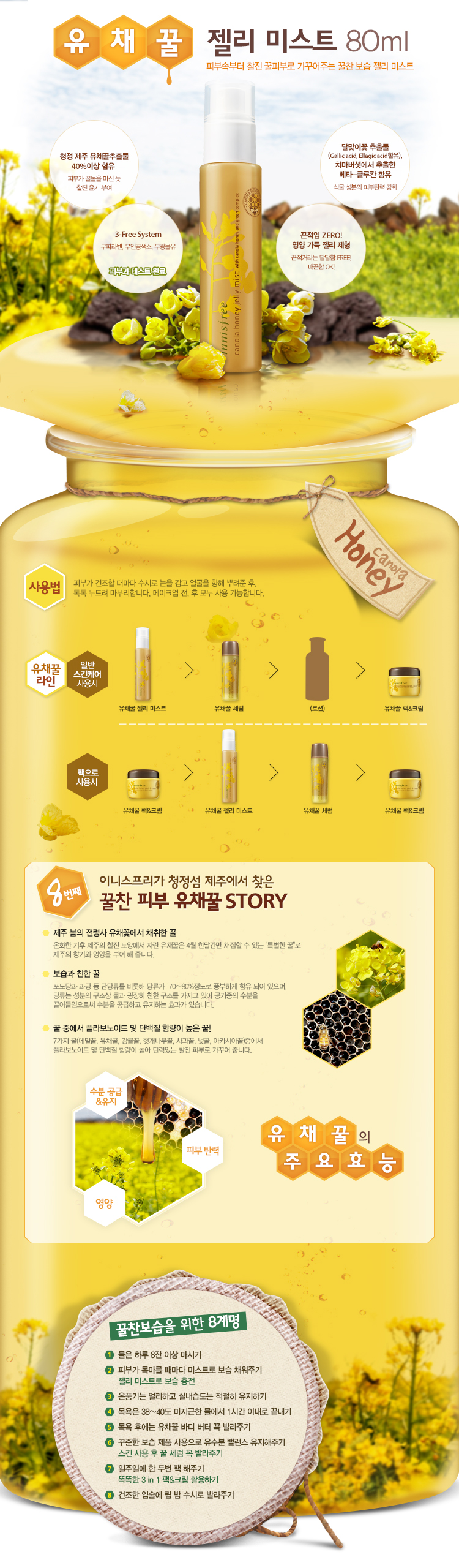 Innisfree - Canola honey jelly mist