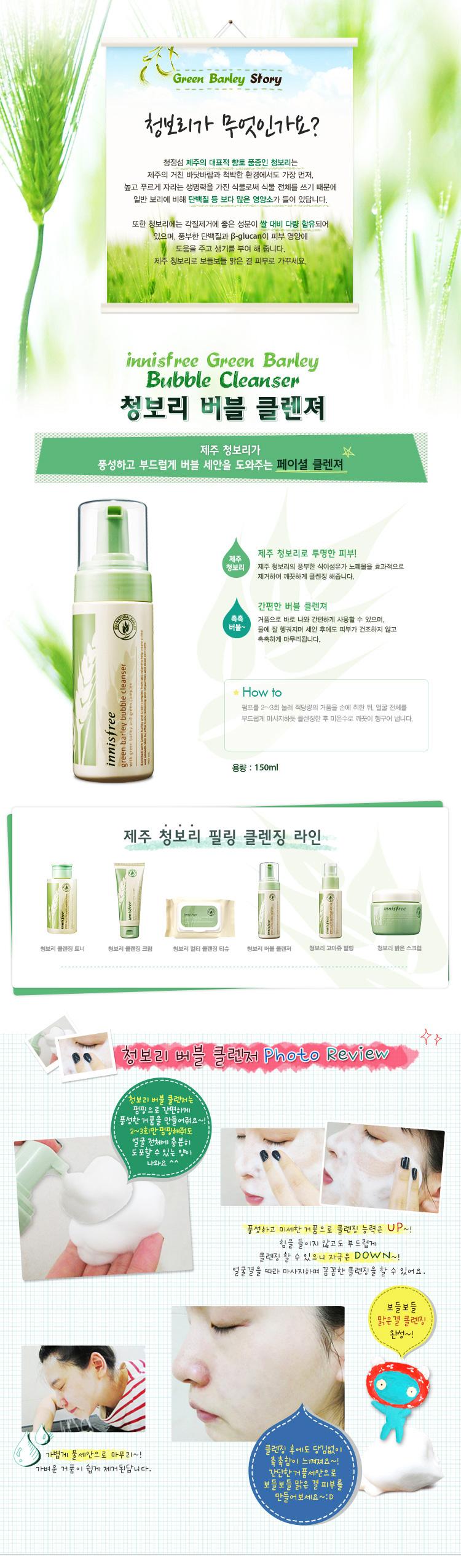 Innisfree - Green barley bubble cleanser