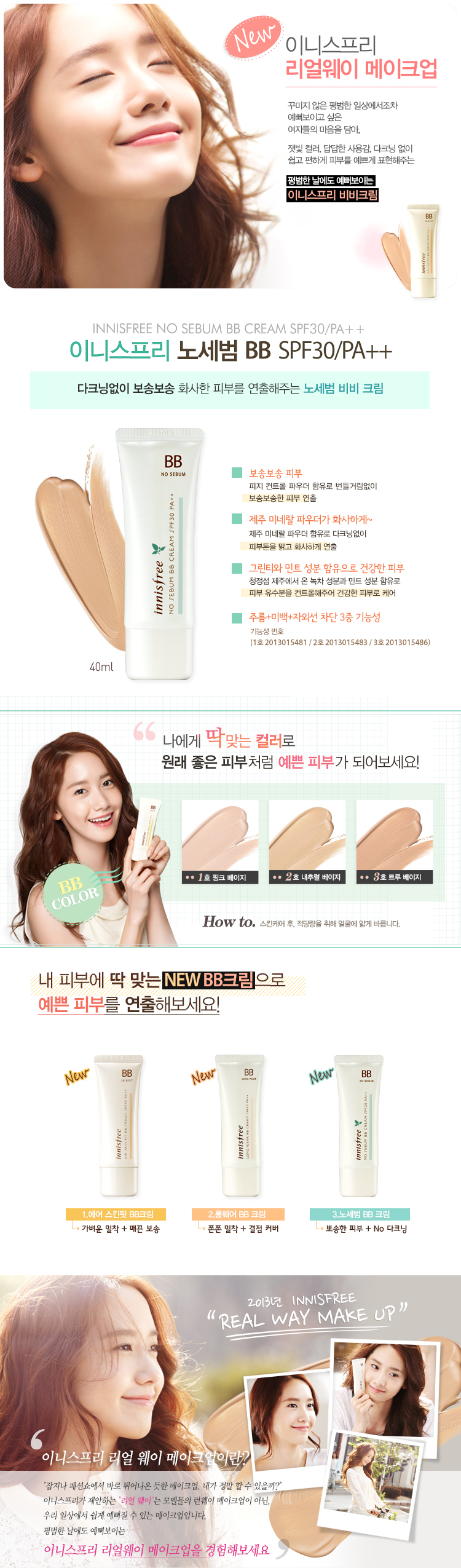Innisfree (BB) Long Wear BB cream