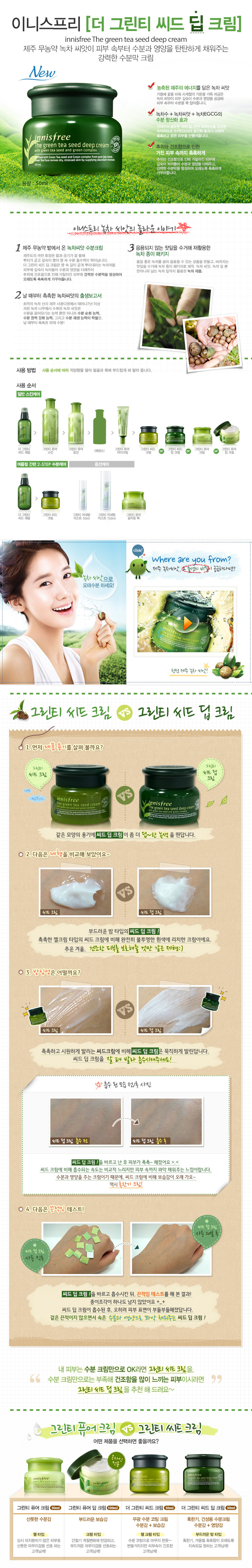 Innisfree - The Green Tea Seed Deep Cream